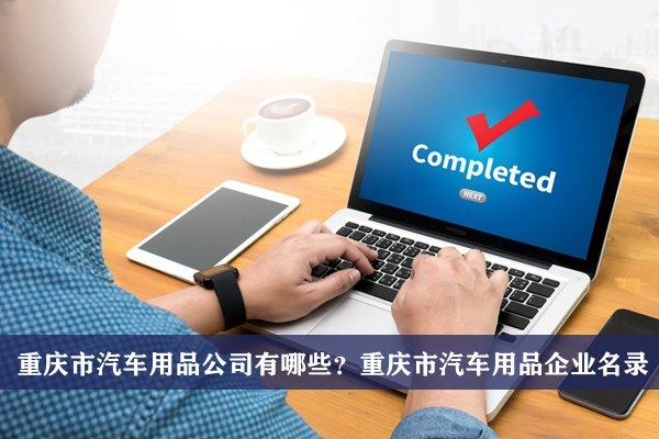 重庆市汽车用品公司有哪些?重庆汽车用品企业名录