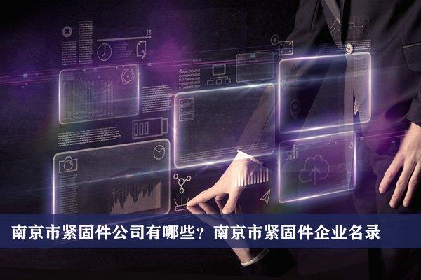 南京市紧固件公司有哪些?南京紧固件企业名录