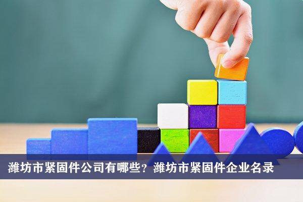 潍坊市紧固件公司有哪些?潍坊紧固件企业名录