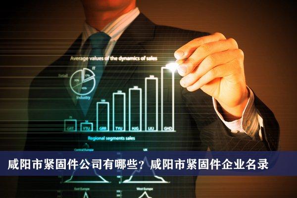咸阳市紧固件公司有哪些?咸阳紧固件企业名录