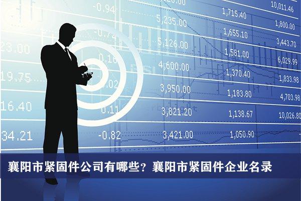 襄阳市紧固件公司有哪些?襄阳紧固件企业名录