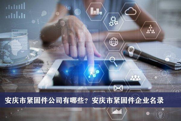 安庆市紧固件公司有哪些?安庆紧固件企业名录
