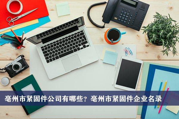 亳州市紧固件公司有哪些?亳州紧固件企业名录