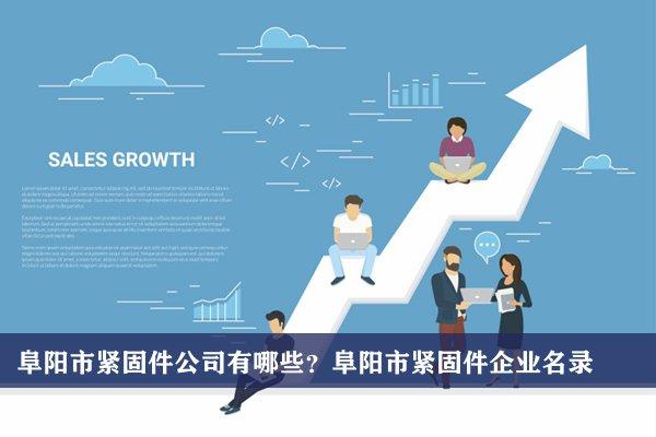 阜阳市紧固件公司有哪些?阜阳紧固件企业名录