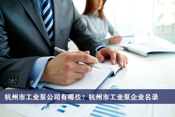 杭州市工业泵公司有哪些?杭州工业泵企业名录