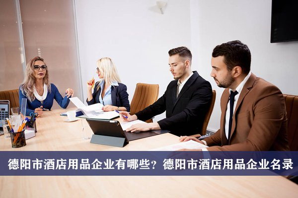 德阳市酒店用品公司有哪些?德阳酒店用品企业名录