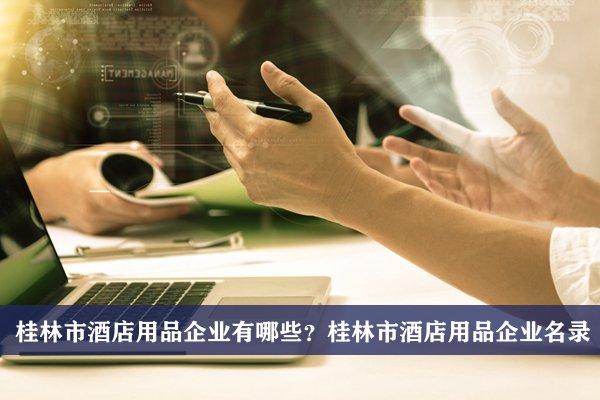 桂林市酒店用品公司有哪些?桂林酒店用品企业名录