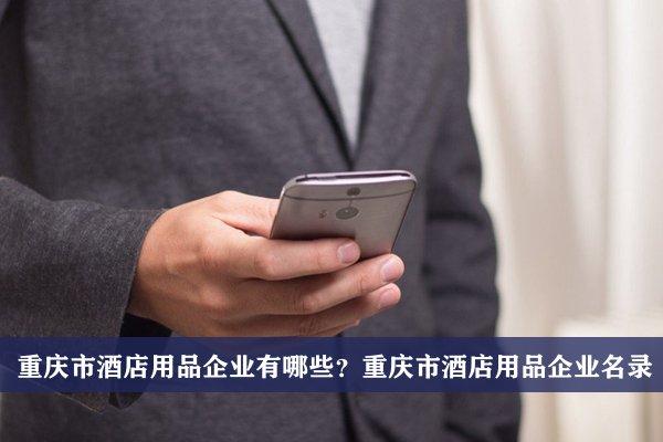 重庆市酒店用品公司有哪些?重庆酒店用品企业名录