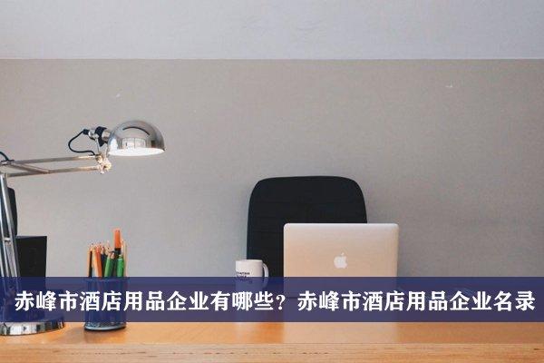 赤峰市酒店用品公司有哪些?赤峰酒店用品企业名录