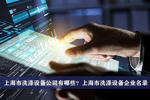 上海市洗滌設備公司有哪些?上海洗滌設備企業名錄