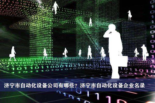 济宁市自动化设备公司有哪些?济宁自动化设备企业名录