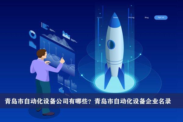 青岛市自动化设备公司有哪些?青岛自动化设备企业名录