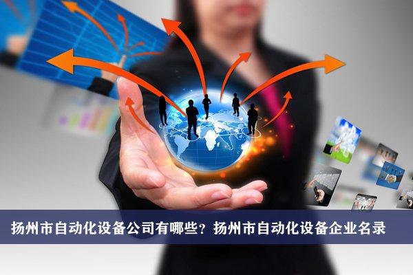 扬州市自动化设备公司有哪些?扬州市自动化设备企业名录