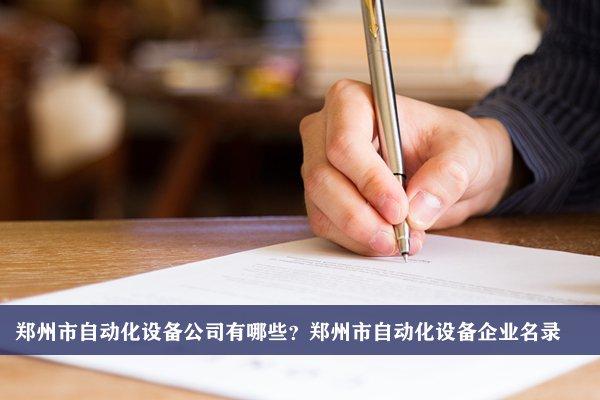 郑州市自动化设备公司有哪些?郑州自动化设备企业名录