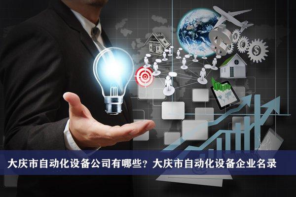 大慶市自動化設備公司有哪些?大慶自動化設備企業名錄