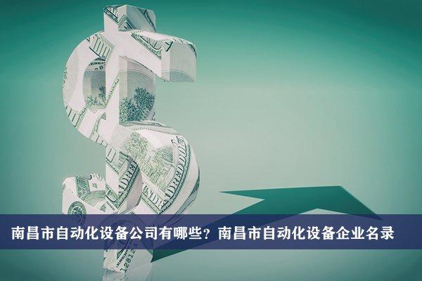 南昌市自动化设备公司有哪些?南昌自动化设备企业名录