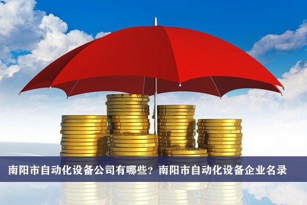 南阳市自动化设备公司有哪些?南阳自动化设备企业名录