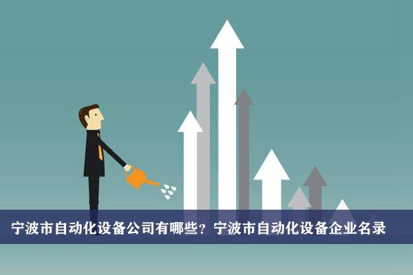 宁波市自动化设备公司有哪些?宁波自动化设备企业名录