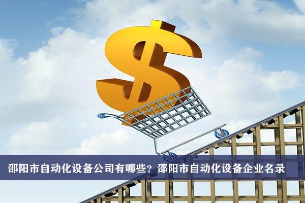 邵阳市自动化设备公司有哪些?邵阳自动化设备企业名录