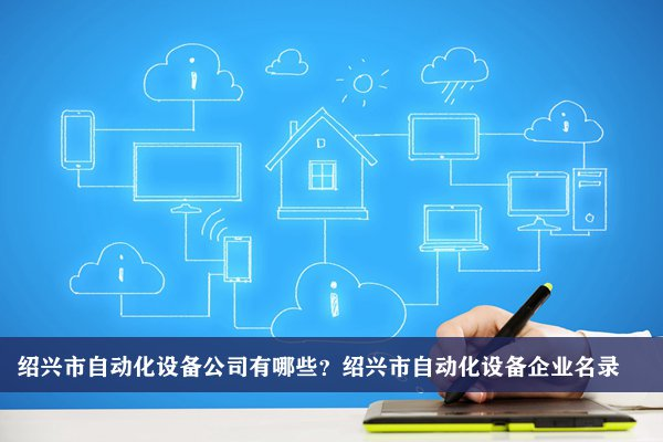 绍兴市自动化设备公司有哪些?绍兴自动化设备企业名录