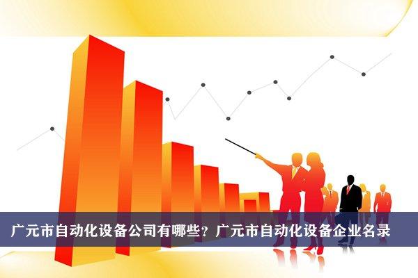 广元市自动化设备公司有哪些?广元自动化设备企业名录
