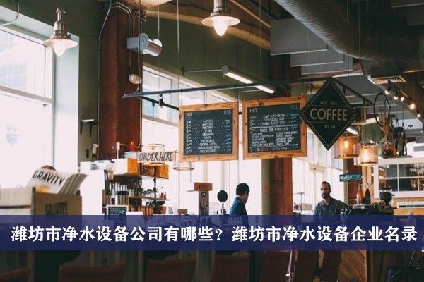 潍坊市净水设备公司有哪些?潍坊净水设备企业名录