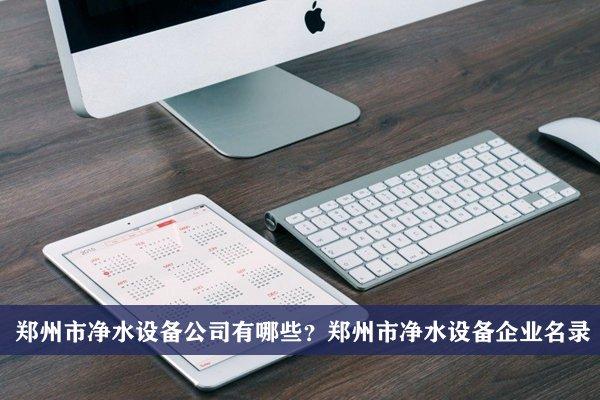 郑州市净水设备公司有哪些?郑州净水设备企业名录