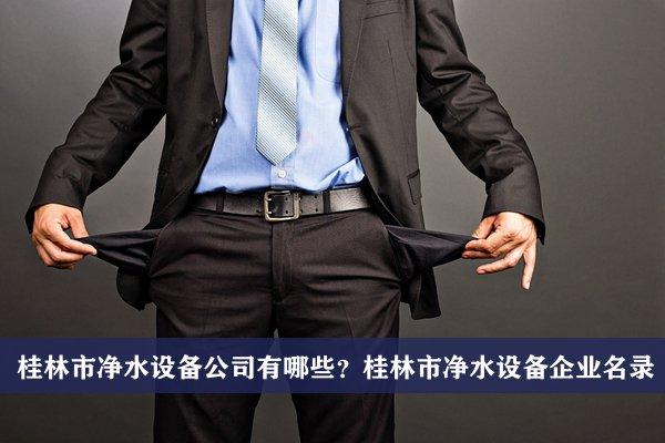 桂林市净水设备公司有哪些?桂林净水设备企业名录