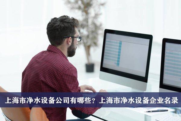 上海市凈水設備公司有哪些?上海凈水設備企業名錄