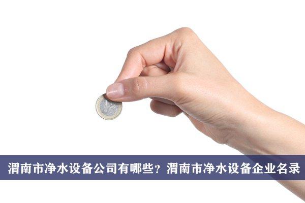 渭南市净水设备公司有哪些?渭南净水设备企业名录