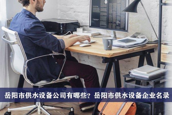 岳阳市供水设备公司有哪些?岳阳供水设备企业名录