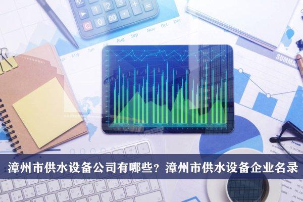 漳州市供水设备公司有哪些?漳州供水设备企业名录