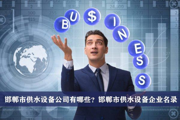 邯郸市供水设备公司有哪些?邯郸供水设备企业名录