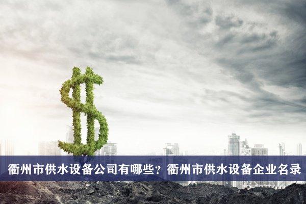 衢州市供水设备公司有哪些?衢州供水设备企业名录