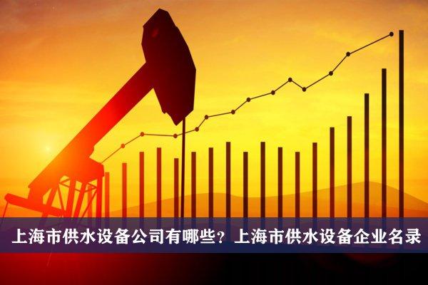 上海市供水設備公司有哪些?上海供水設備企業名錄