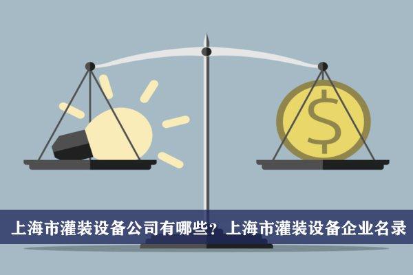 上海市灌装设备公司有哪些?上海灌装设备企业名录