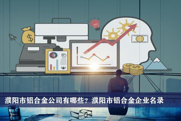 濮阳市铝合金公司有哪些?濮阳铝合金企业名录