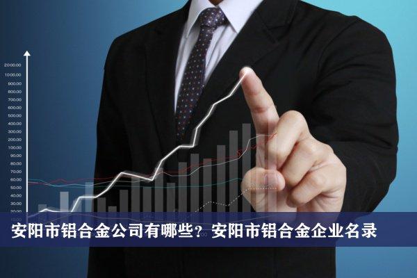 安阳市铝合金公司有哪些?安阳铝合金企业名录