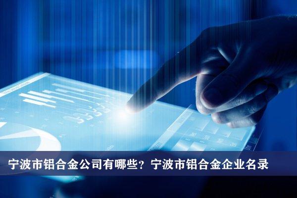宁波市铝合金公司有哪些?宁波铝合金企业名录