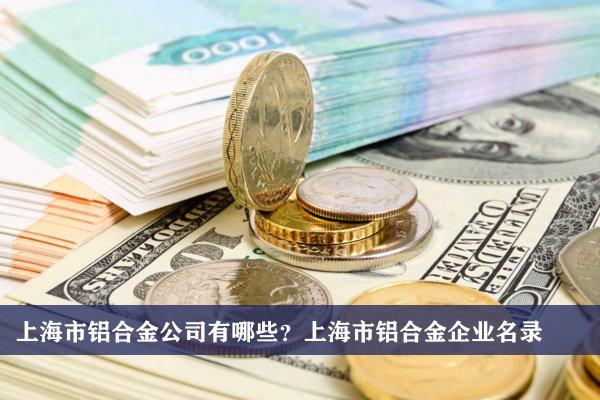 上海市铝合金公司有哪些?上海铝合金企业名录