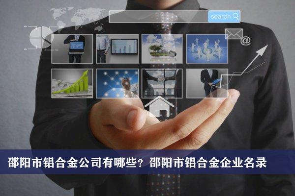 邵阳市铝合金公司有哪些?邵阳铝合金企业名录