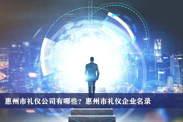 惠州市礼仪公司有哪些?惠州礼仪企业名录