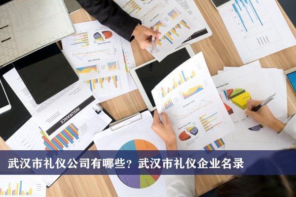 武汉市礼仪公司有哪些?武汉礼仪企业名录