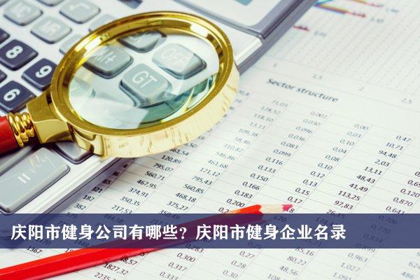 庆阳市健身公司有哪些?庆阳健身企业名录