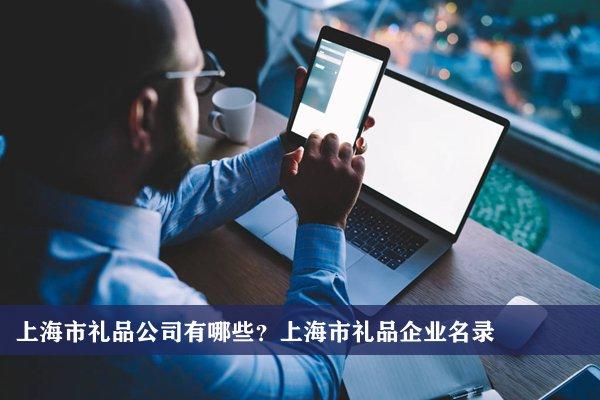 上海市禮品公司有哪些?上海禮品企業名錄