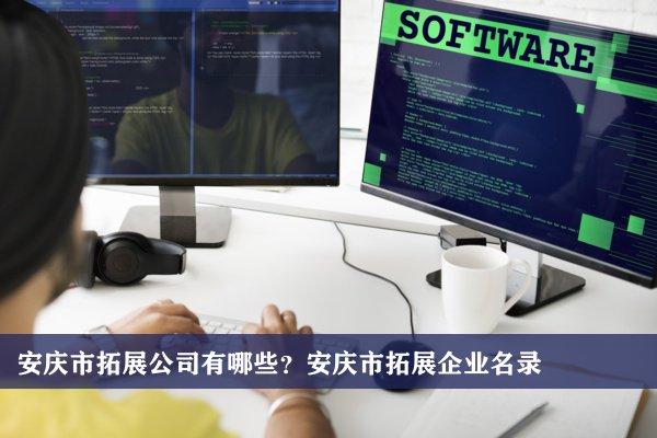 安庆市拓展公司有哪些?安庆拓展企业名录