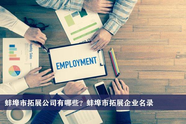 蚌埠市拓展公司有哪些?蚌埠拓展企业名录