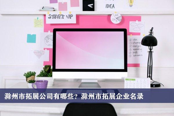 滁州市拓展公司有哪些?滁州拓展企业名录