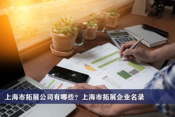 上海市拓展公司有哪些?上海拓展企业名录