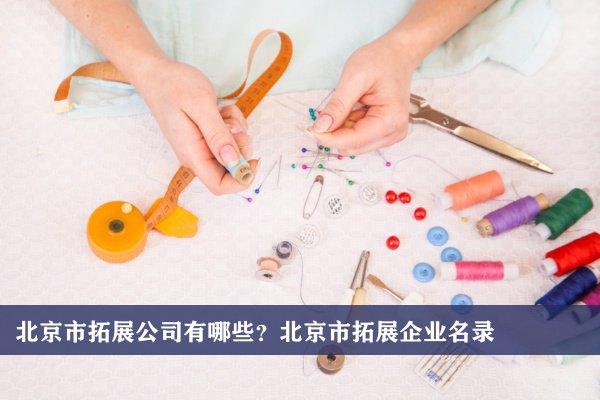 北京市拓展公司有哪些?北京拓展企业名录